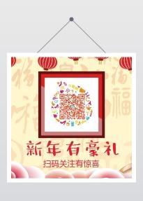 中国风店铺微信扫码关注公众号二维码识别