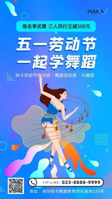 蓝色简约插画风格五一劳动节舞蹈课招生宣传海报