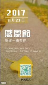 企业个人感恩节黄色温馨简约清新祝福贺卡日签模板