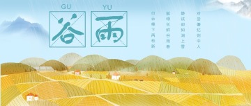 蓝色中国风卡通手绘谷雨节气宣传微信公众号首图
