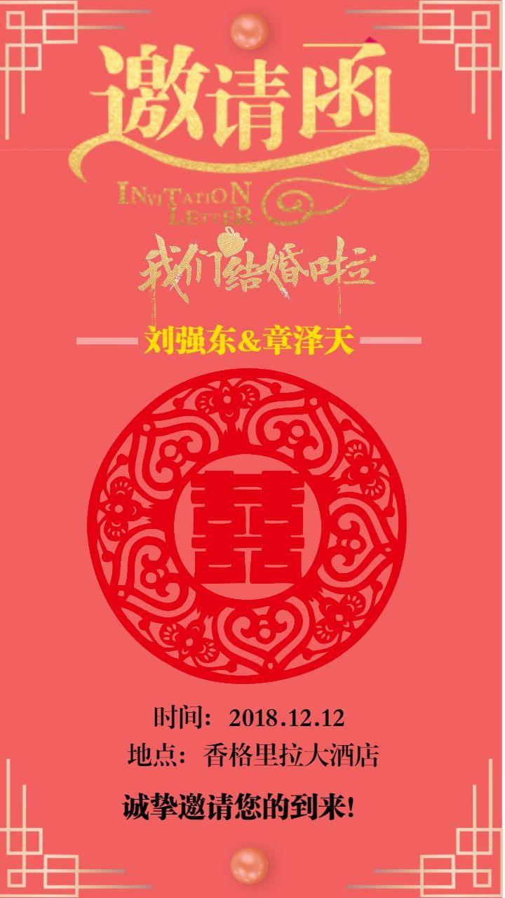 中国风大红婚礼请柬 婚礼邀请函 婚礼婚庆海报