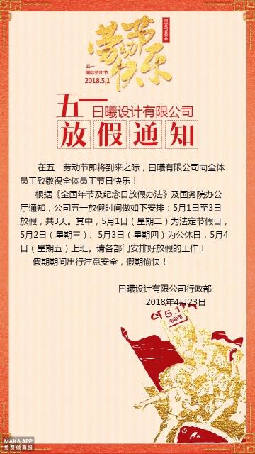 五一国际劳动节企业单位学校教育机构通用放假通知简约红色剪影-曰曦
