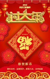 喜庆中国风年拜年祝福企业宣传个人祝福拜年