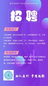 扁平炫酷企业招聘社会招聘设计招聘员工招募海报