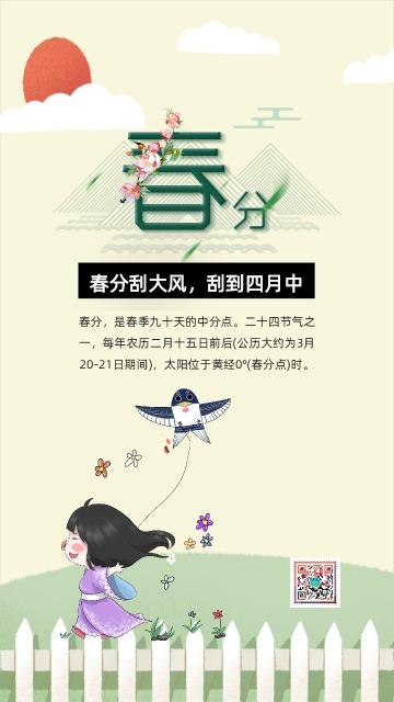 棕色卡通手绘中国传统二十四节气之春分知识普及宣传海报