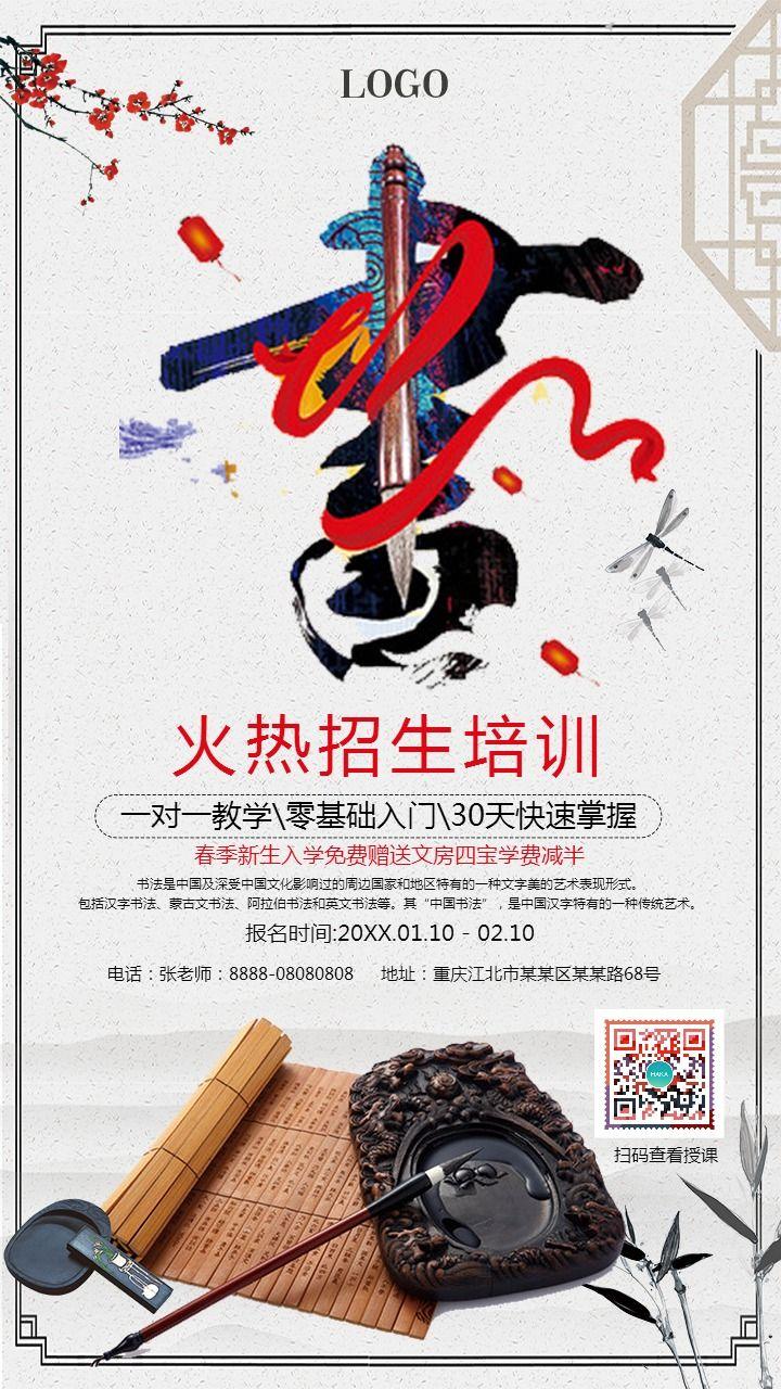 灰色中国风水墨书法招生兴趣班招生宣传海报