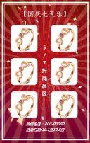 国庆节节日活动促销海报模板