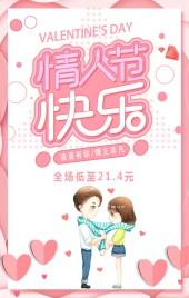 快乐情人节巧克力促销宣传H5模板粉色清新浪漫扁平化设计