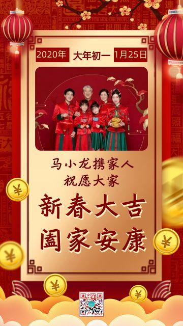 喜庆春节全家福贺年拜年家庭相册海报