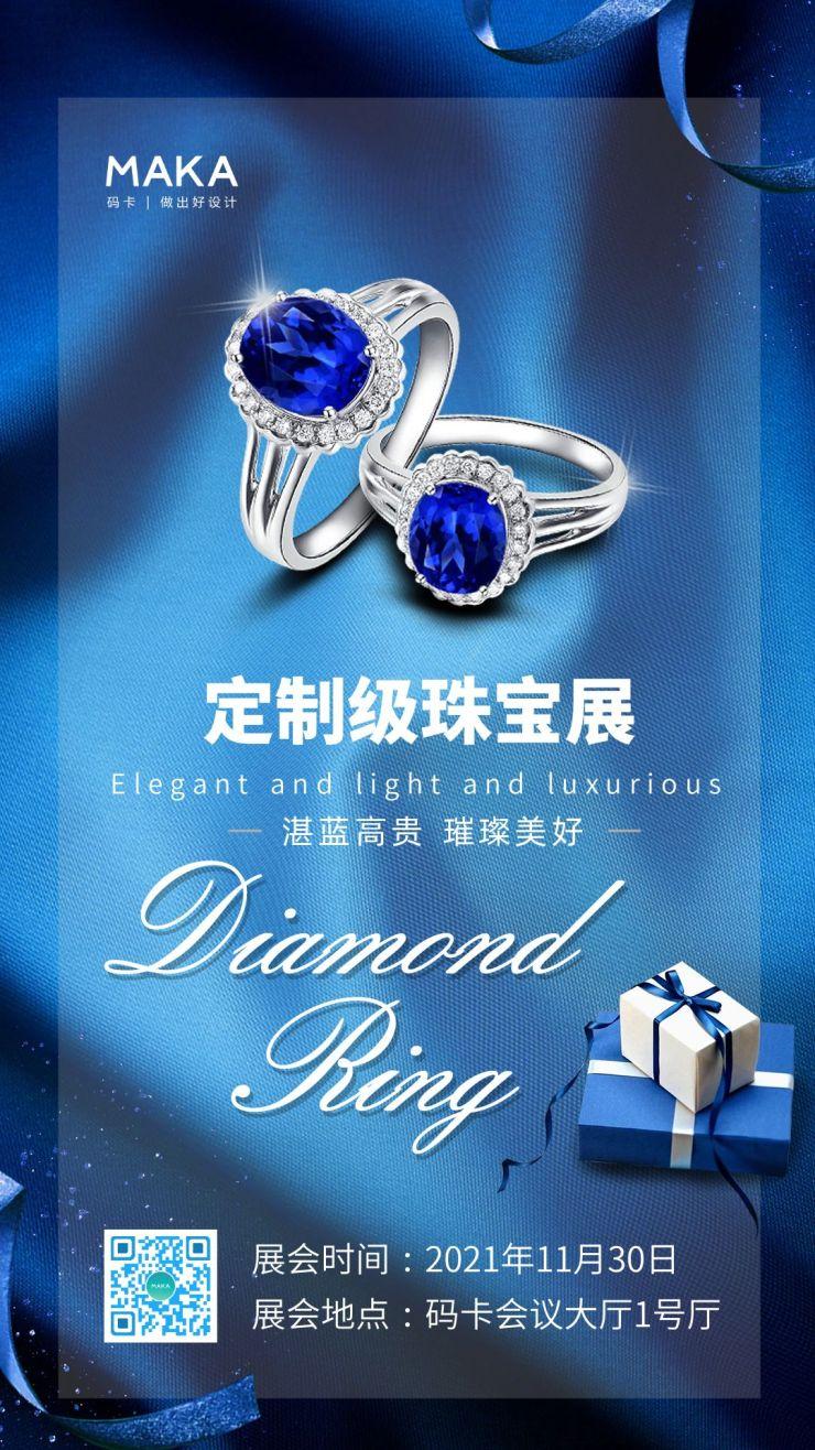 蓝色简约风格珠宝展览邀请函