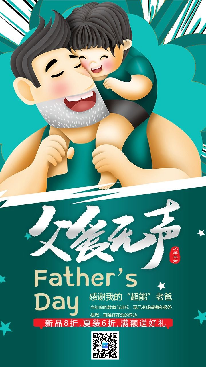 父亲节卡通风父爱无声宣传海报