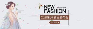 服装鞋包简洁大方互联网各行业宣传促销电商banner