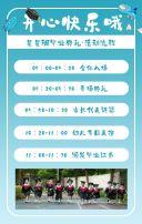 LANSE 写实风格幼儿园毕业典礼邀请函宣传H5