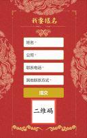 质感中国红企业通用邀请H5