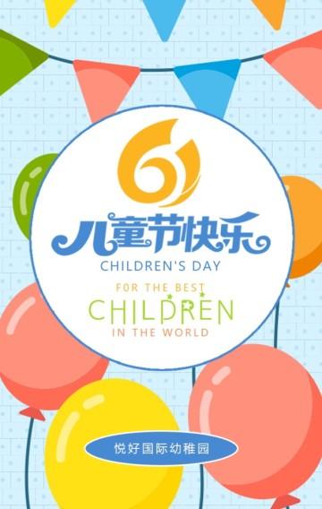 六一儿童节祝福活动文艺汇演邀请函H5模板