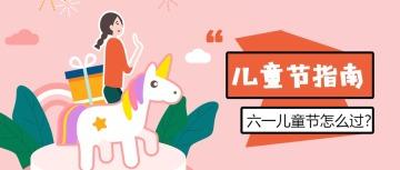 手绘儿童节活动宣传公众号首图