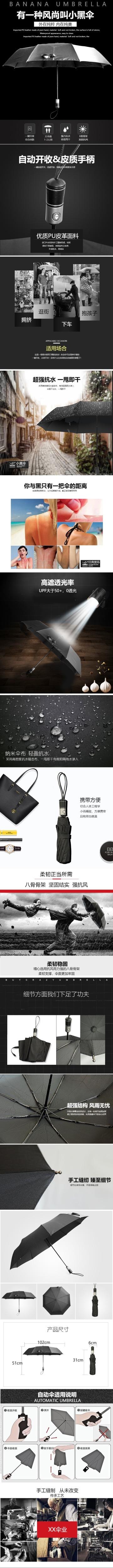时尚炫酷百货零售家居生活自动雨伞促销电商详情页