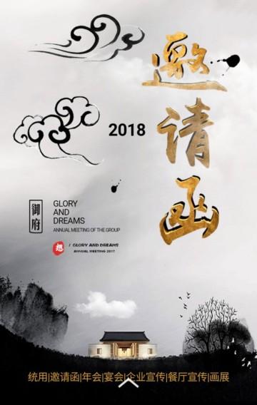 高端大气艺术邀请函|年会|宴会|颁奖会|企业宣传|餐厅宣传|中国风|年会盛典