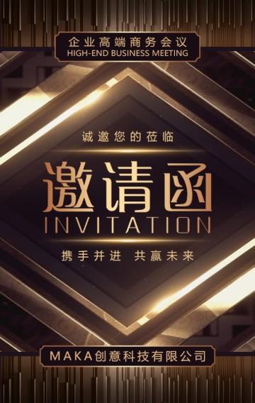 炫酷黑金高端大气活动展会酒会晚会宴会开业发布会邀请函H5模板