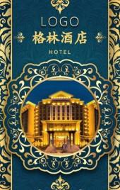 酒店宾馆宣传模板