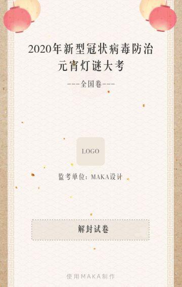 2020新型冠状病毒防治元宵灯谜大考全国统一考试