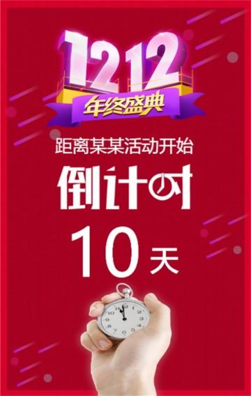 双十二/双12/1212/活动促销/宣传/倒计时