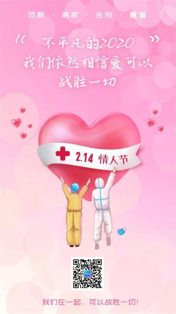 情人节快乐祝福问候海报模板