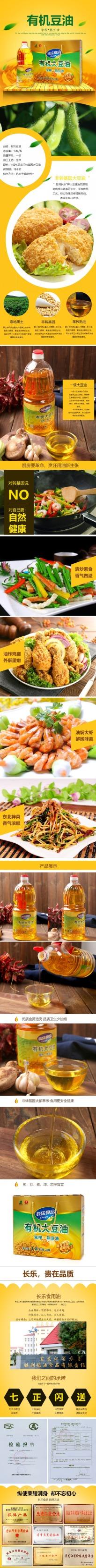 清新简约百货零售粮油副食豆油促销电商详情页