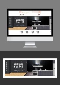 家装节简洁大方互联网各行业宣传促销特卖电商banner