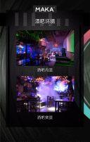 高端时尚动感酒吧、夜店宣传推广模板