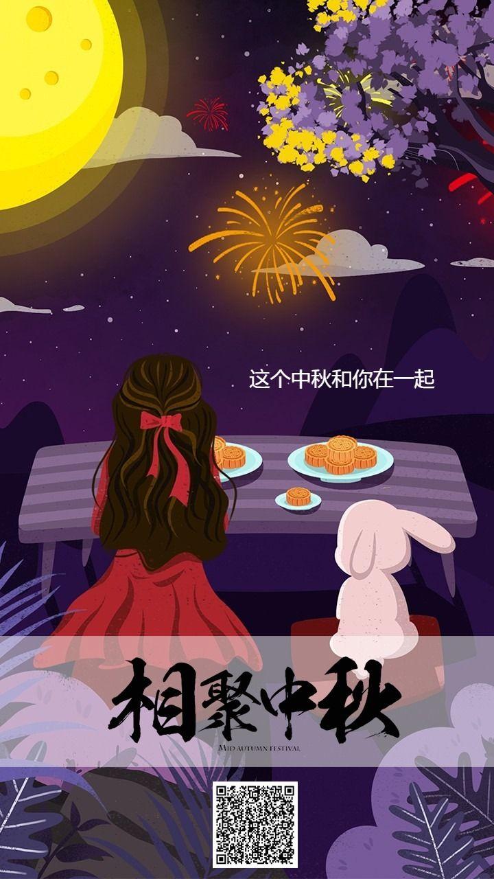 中秋祝福贺卡中秋暖心插画