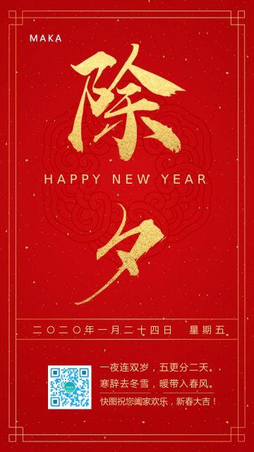 小年腊月二十四新年春节祝福手机海报