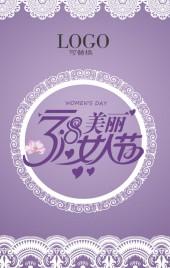 女神节女人节领导公司祝福贺卡紫色梦幻