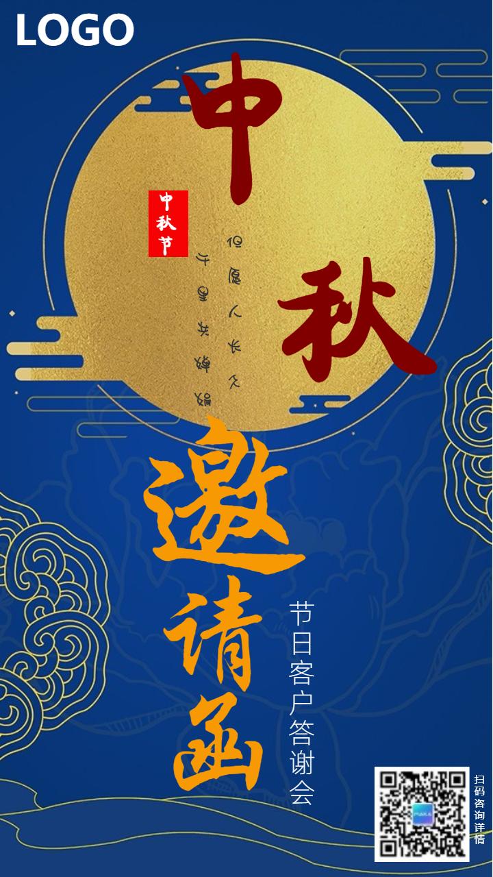 简约高端中秋企业邀请函海报