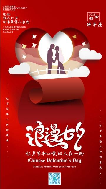 大气红色浪漫七夕情人节海报