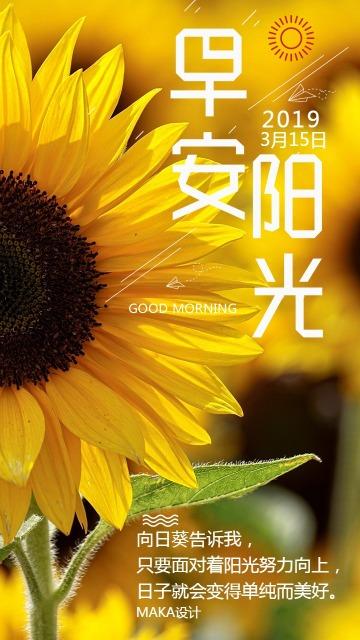 朋友圈心情励志日签早安心情海报正能量励志海报黄色简约原创