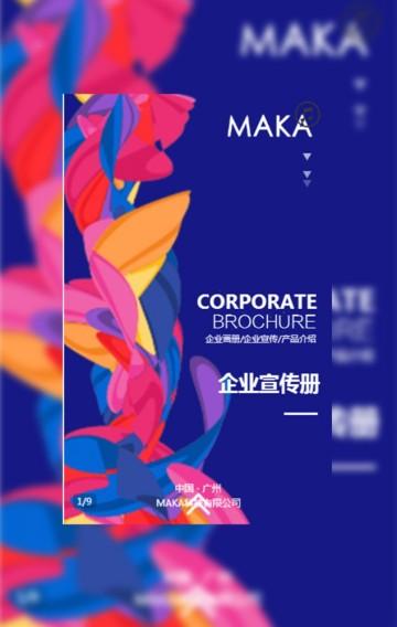 炫彩动态彩条公司简介企业宣传企业画册产品介绍