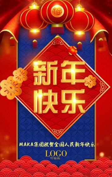 指纹开启快闪除夕春节拜年新年企业祝福贺卡