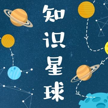 【内容次图】微信公众号封面小图简约卡通知识星球通用-浅浅