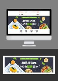 清新简约百货零售促销推广电商banner