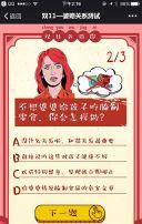 红色卡通双十一购物节婆媳关系测试趣味活动推广宣传翻页H5