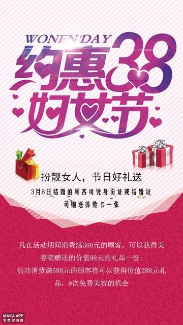 妇女节打折宣传促销海报