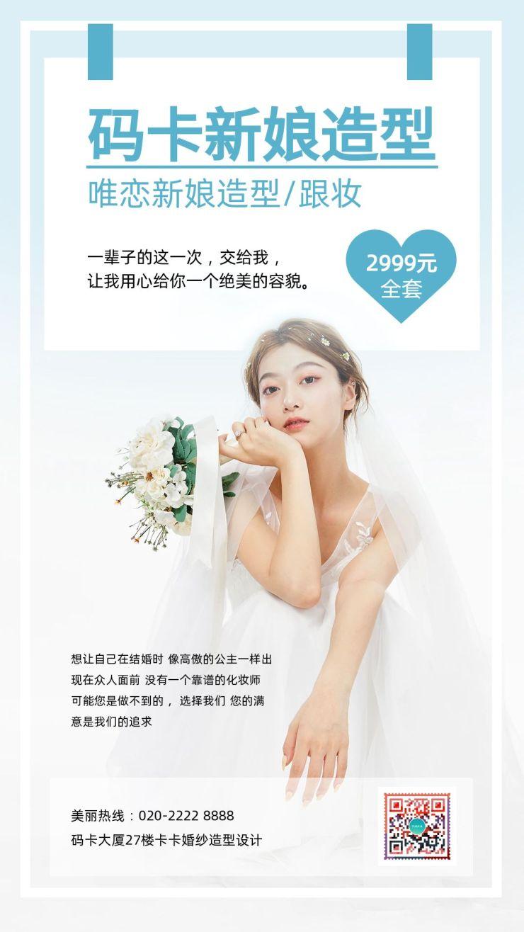 简约新娘婚礼化妆造型手机海报