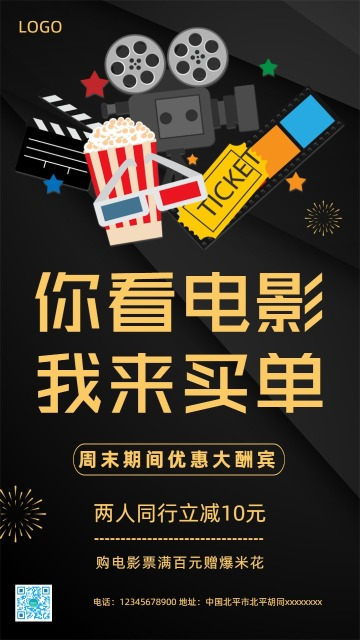 黑色电影优惠活动宣传海报