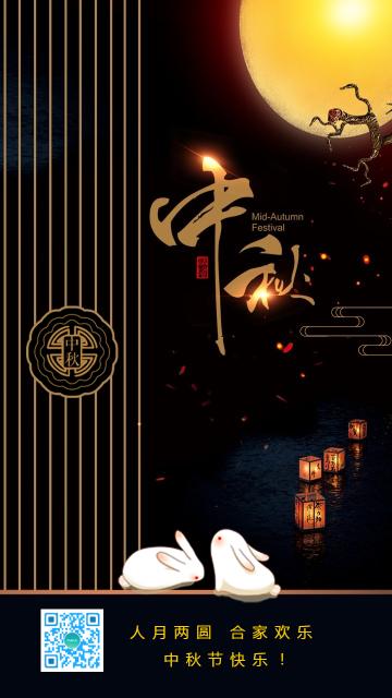 中秋佳节八月十五插画卡通通用手机版祝福贺卡海报