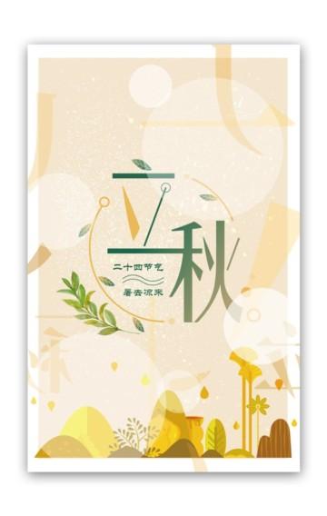 立秋节气庆祝创意贺卡企业庆祝贺卡促销庆祝活动庆祝