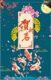 2018春节快乐恭贺新春喜迎新年