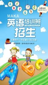 卡通手绘英语培训班招生幼儿园招生宣传视频模板