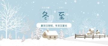 二十四节气冬至公众号封面头图