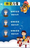 9月招生季英语学习